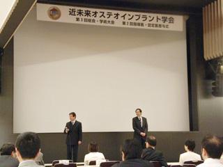 IPOI(近未来オステオインプラント学会)総会